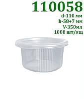 Одноразова упаковка для перших страв на 350 мл