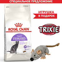 Royal Canin Sterilised (роял канин стирилизед)  для стерилизованной кошки 10 кг + ПОДАРОК !!