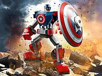 Lego Super Heroes Робоброня Капітана Америки 76168, фото 8