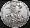 Россия 1 рубль 1724 СПБ, в античных доспехах, (МАТРОС) №001 копия
