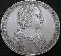 Россия  Рубль 1724 ОКгода СПБ Петр 1 копия №001а копия, фото 1