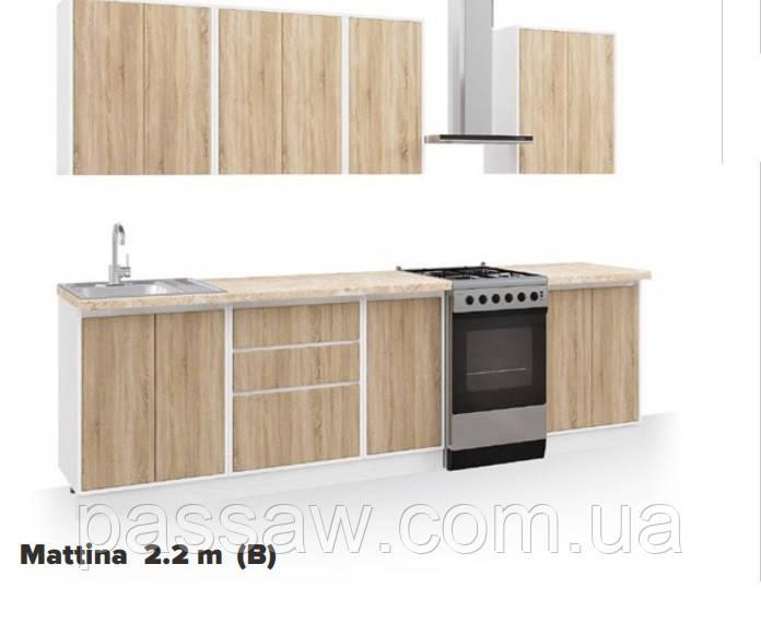 """Комплект кухни """"МАТТИНА / """"MATTINA"""" 2,2 В метра"""