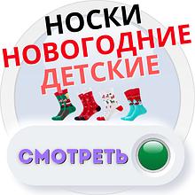 Дитячі новорічні та святкові шкарпетки