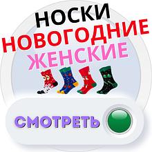 Жіночі новорічні та святкові шкарпетки