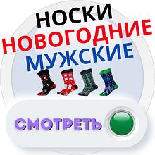 Чоловічі новорічні та святкові шкарпетки