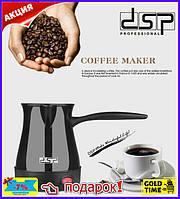 Профессиональная электрическая турка для приготовления кофе DSP Professional KA3027 Premium class