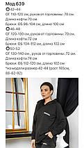 Спортивний костюм жіночий трикотаж 639 (ФР), фото 2