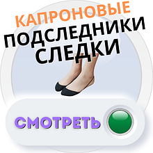 Капронові следка - підслідники жіночі