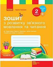 Зошит з розвитку зв'язного мовлення та читання 2 клас Частина 2 До підручника Лариси Тимченко, Ірини Цепової