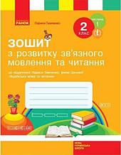 Зошит з розвитку зв'язного мовлення та читання 2 клас Частина 1 До підручника Лариси Тимченко Ірини Цепової