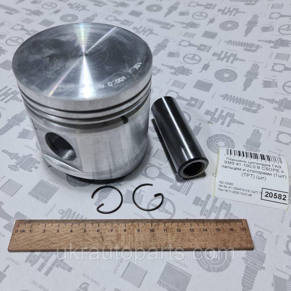 Поршень цилиндра ГАЗ ЗМЗ 41 100,0 В СБОРЕ с пальцем и стопорами (1шт) (ТРТ) (41-1004015 )