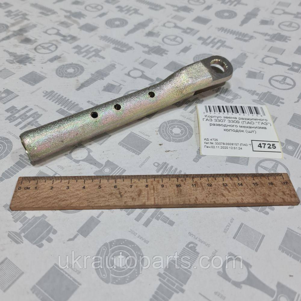 Корпус розтискного ланки ГАЗ 3307 3309 розвідного механізму колодок (33078-3508157)
