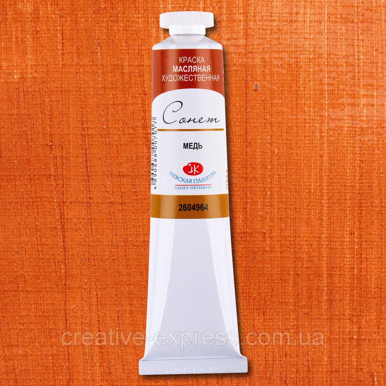 Фарба олійна, Мідь, 46мл, Сонет