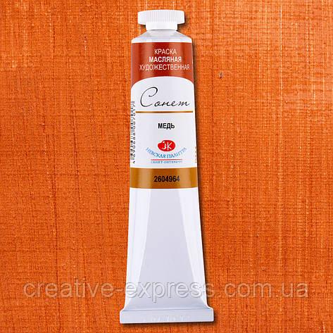Фарба олійна, Мідь, 46мл, Сонет, фото 2