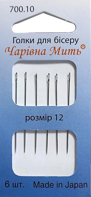 Иглы для вышивания бисером №12 Чарівна мить