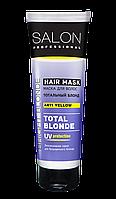 Маска Тотальний блонд 250мл Salon Professional