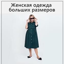 Одяг жіночий 48+(батал)