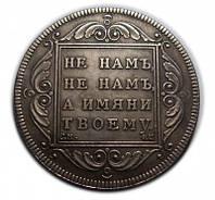 Утяжеленный рубль 1797 не нам не нам №004 копия