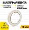 Скотч малярный (малярная лента) 19 мм, фото 2