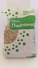 "Крупа пшенична, 0.8 кг, тм ""Наша Крупіночка"""