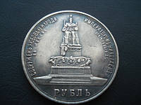 1 рубль 1912 Трон №006 копия