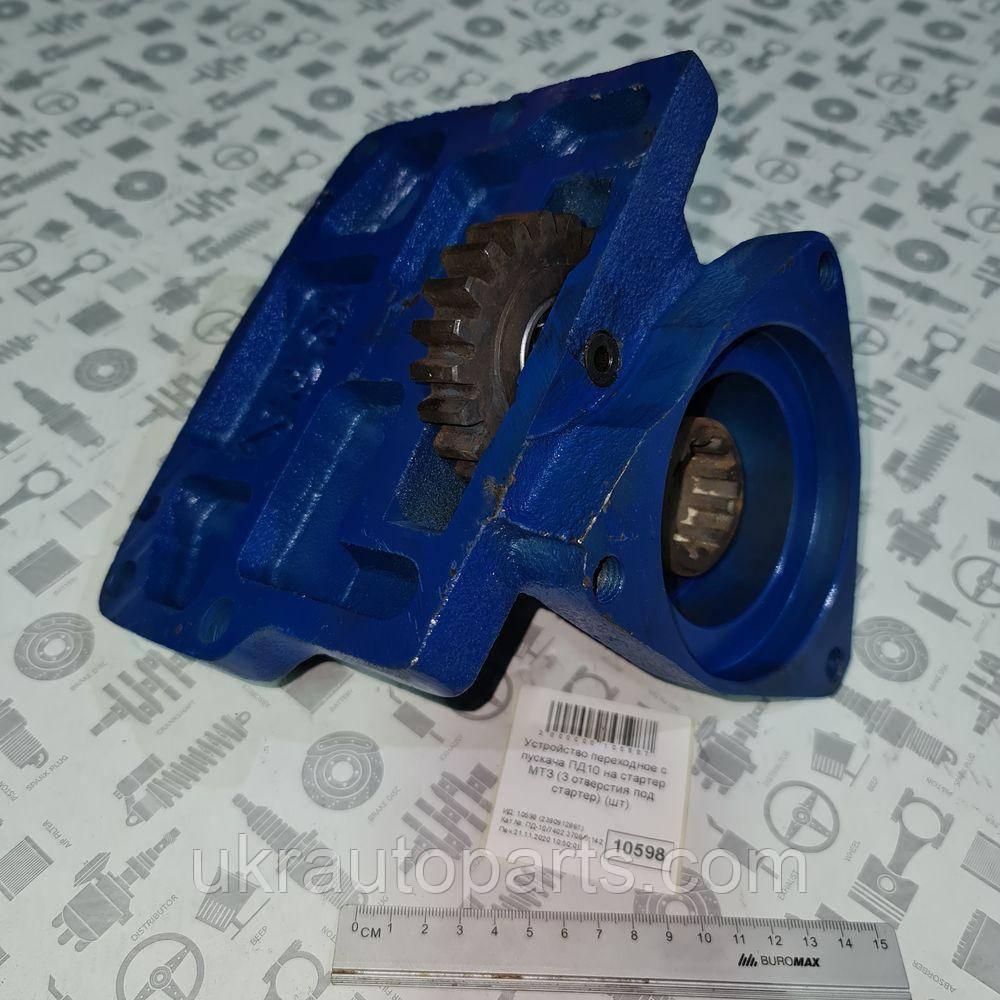 Пристрій перехідний з пускача ПД-10 на стартер МТЗ (3 отвори під стартер) (ПД-10/7402.3708/9 142 780)