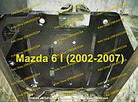 Защита двигателя и КПП на Мазда 6 II (Mazda 6 II)2007-2012 г (металлическая), фото 1