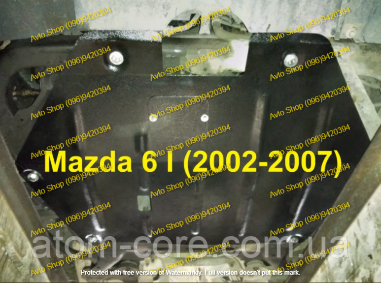 Защита двигателя и КПП на Мазда 6 II (Mazda 6 II)2007-2012 г (металлическая)