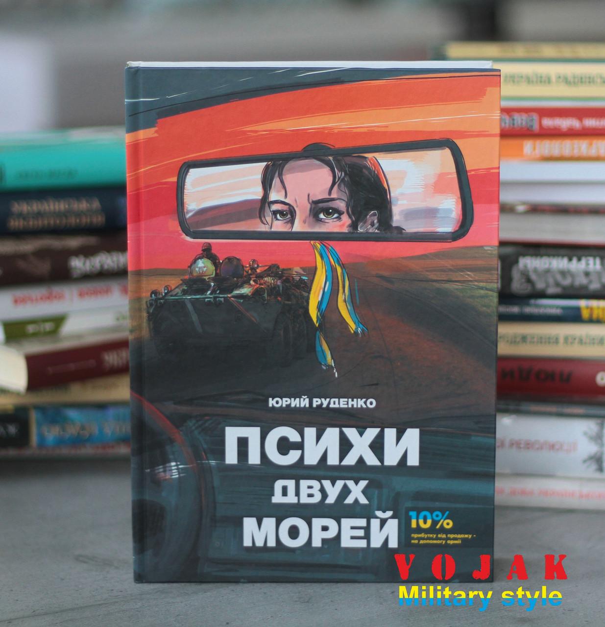 """""""Психи двух морей"""" Юрий Руденко"""