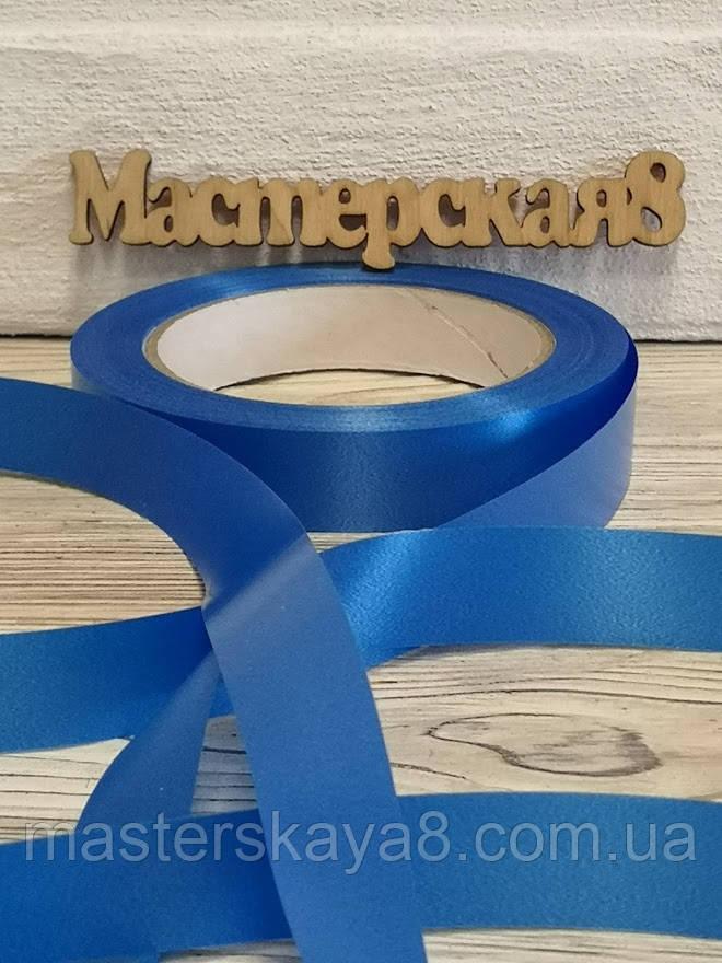 Лента полипропиленовая 2см, цвет синий