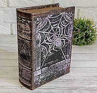 Книга сейф Павук 22 см