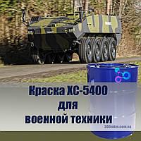 Краска ХС-5400 для военной техники, защита алюминия, стального металла, влажных условиях.