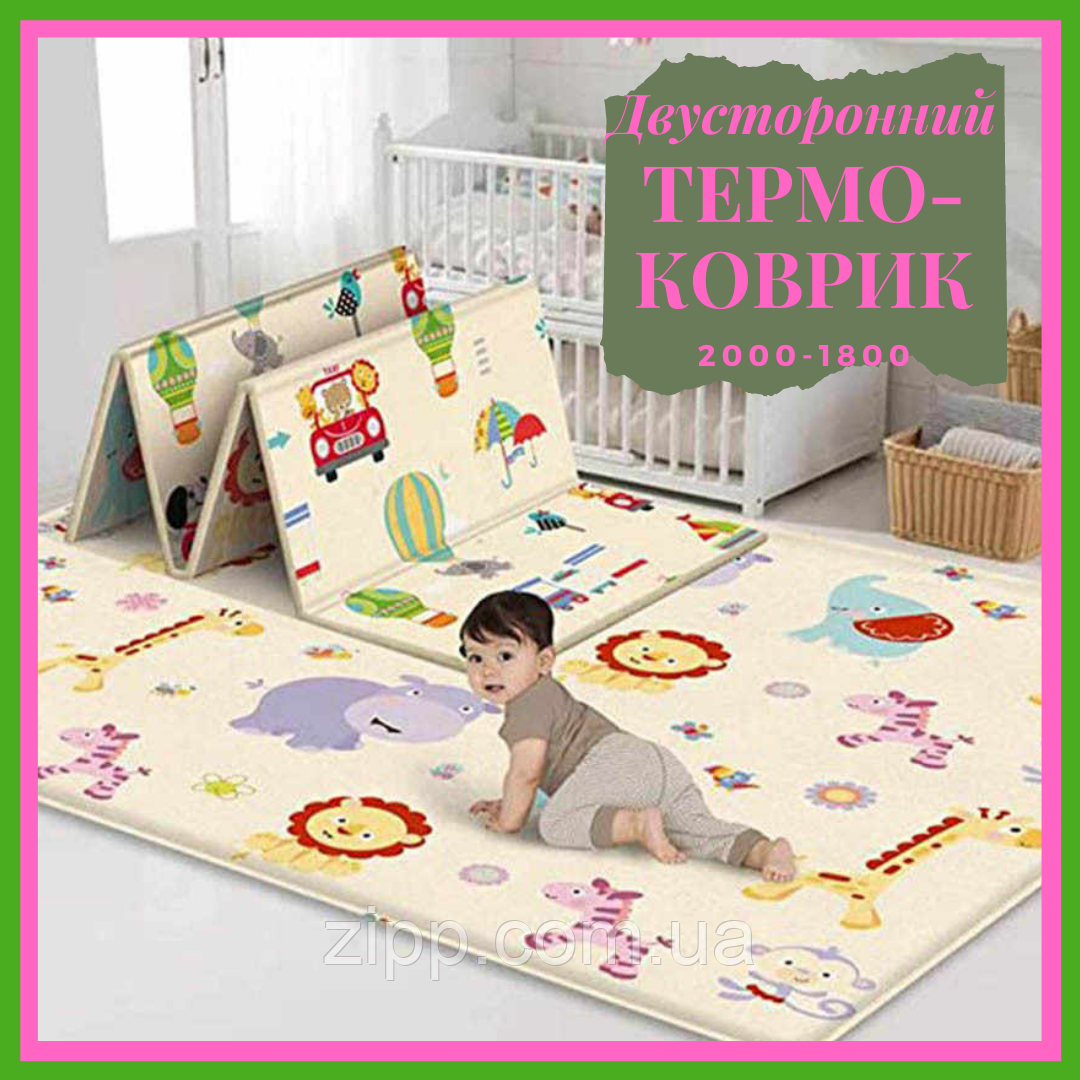 Дитячий двосторонній термо-килимок 2000 * 1800 | Ігровий підлоговий двосторонній складаний килимок Дитячий