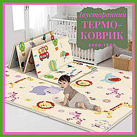 Детский двусторонний термо-коврик 2000 * 1800 | Игровой напольный двусторонний складной коврик Детский коврик