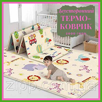 Дитячий двосторонній термо-килимок 2000 * 1800   Ігровий підлоговий двосторонній складаний килимок Дитячий