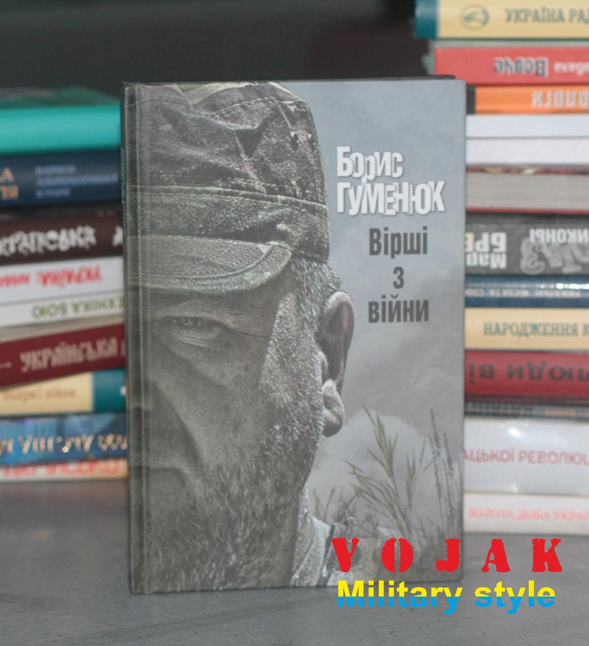"""""""Вірші з війни"""" Борис Гуменюк"""