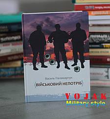 """""""Військовий непотріб"""" Паламарчук В."""