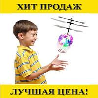 Игрушка летающая Sensor ball- Новинка, Выгодное