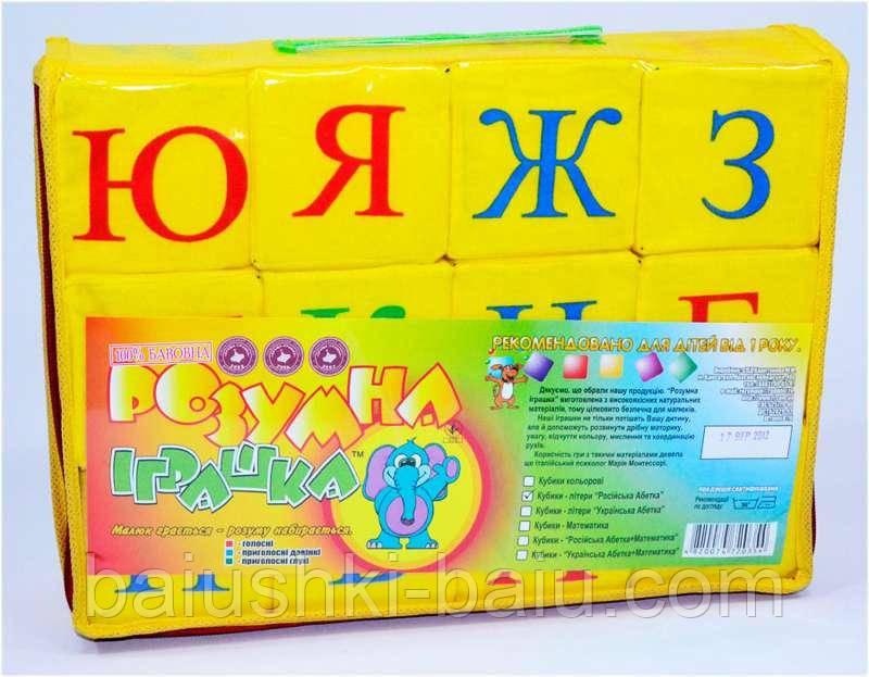 """Набор кубиков """"мягкая Азбука"""" 12шт"""