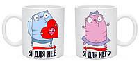 """Парні чашки для коханих """"Я для неї / Я для нього"""""""