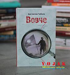 """Вовче"" Костянтин Чабала"