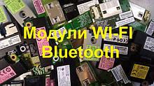Модули WI-FI, Bluetooth