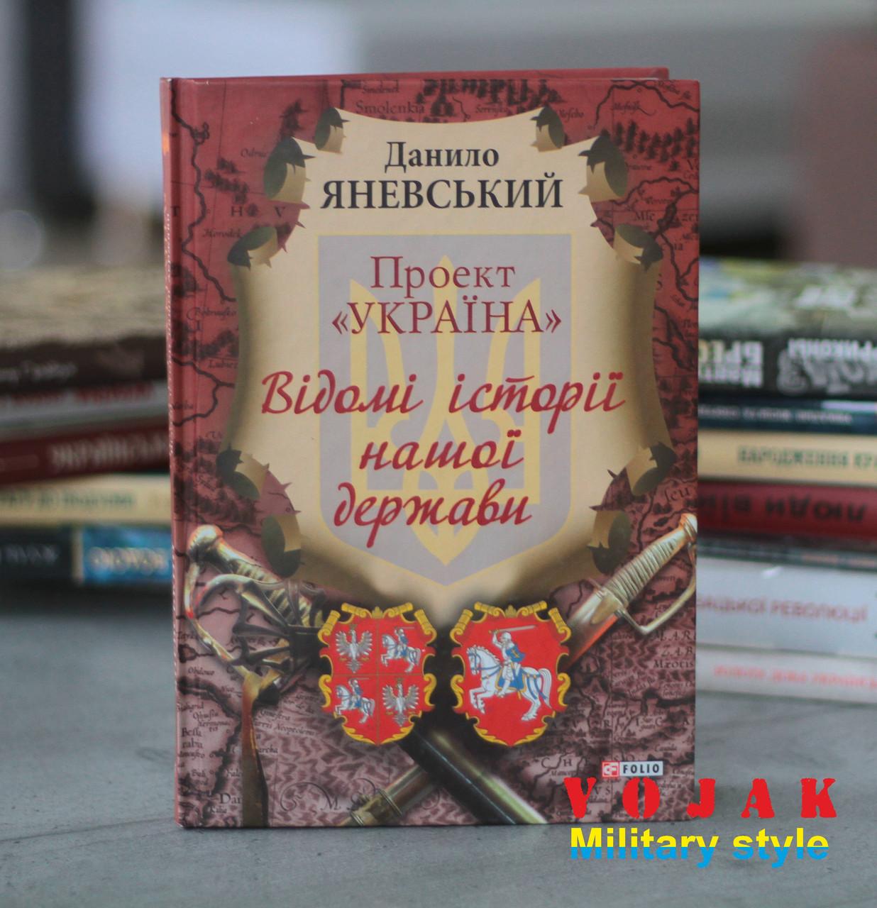 """Проект """"Україна"""".Відомі історії нашої держави"""