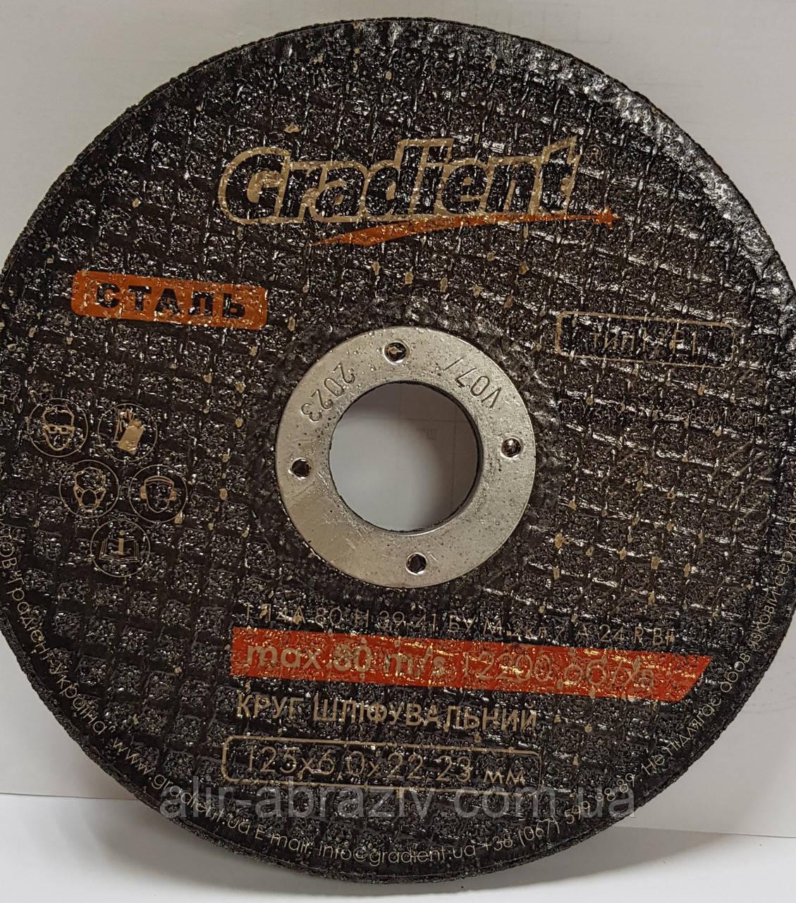 Круг зачистной 125 * 6 * 22,23 Gradient