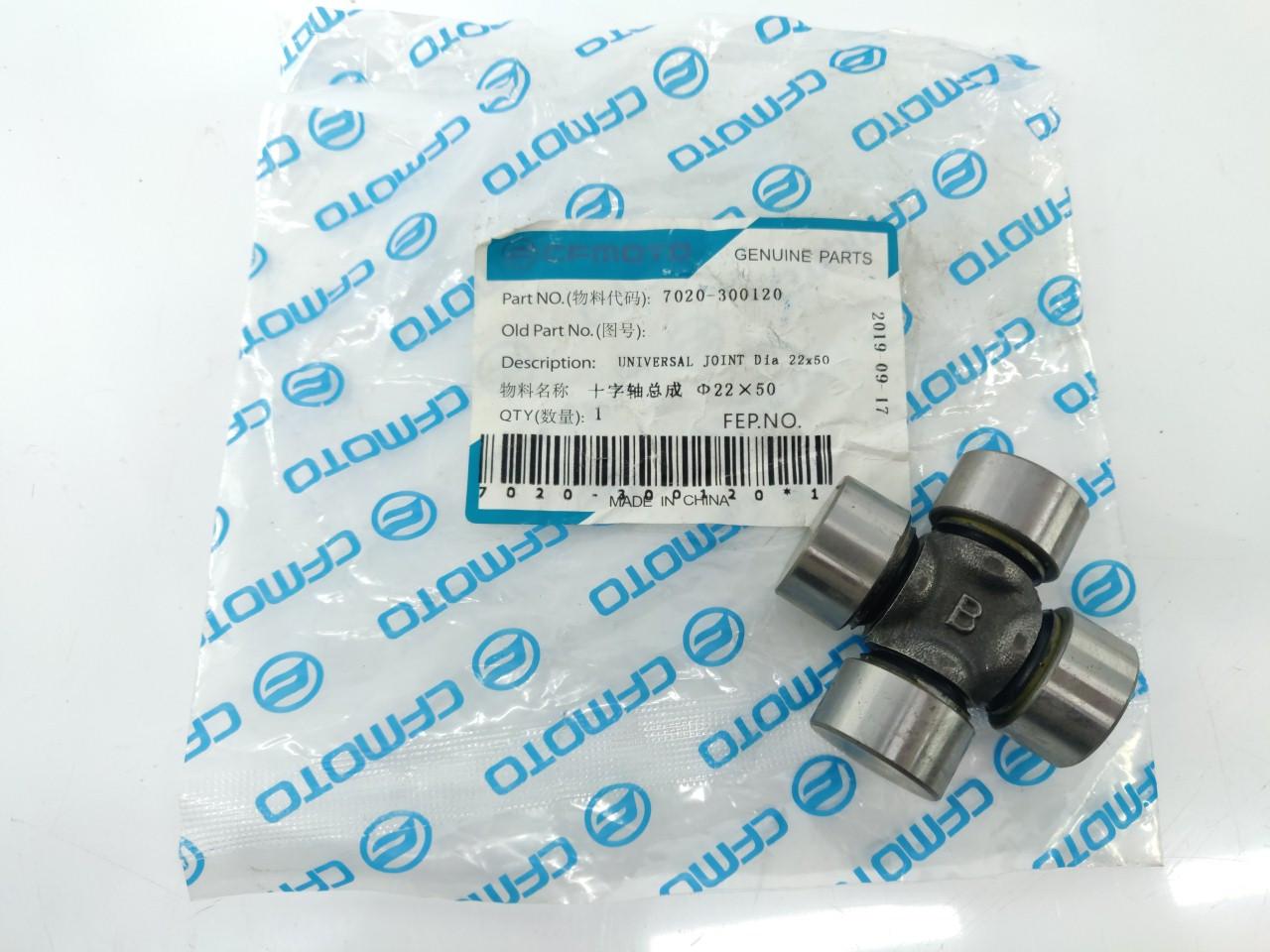 Крестовина для квадроцикла CF MOTO 800 X8  CF550 X5 CF400 CF450 CF 500-2a  (22x50)