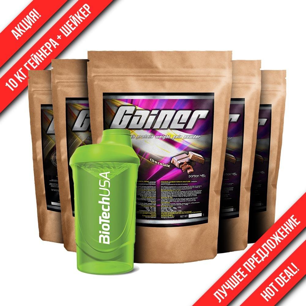 Быстрая масса: 10 кг Гейнер + Шейкер сывороточный протеин для набора массы | 100 дней