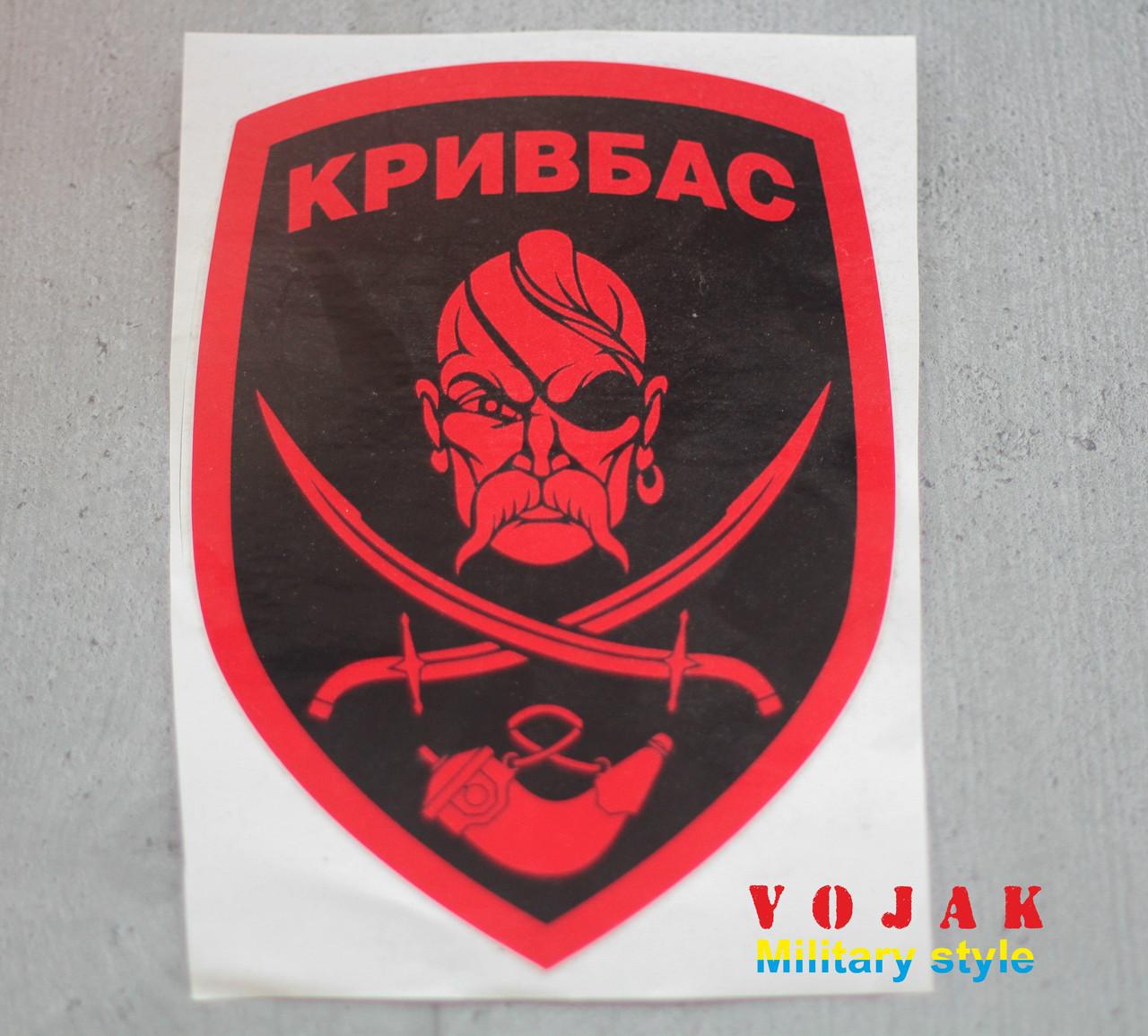"Наклейка ""КРИВБАС"""