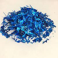 Конфетті (МІШУРА) металлік-синій(1уп.=100 гр.)