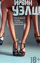 Книга Сексуальне життя сіамських близнюків. Автор - Ірвін Уелш (Абетка)