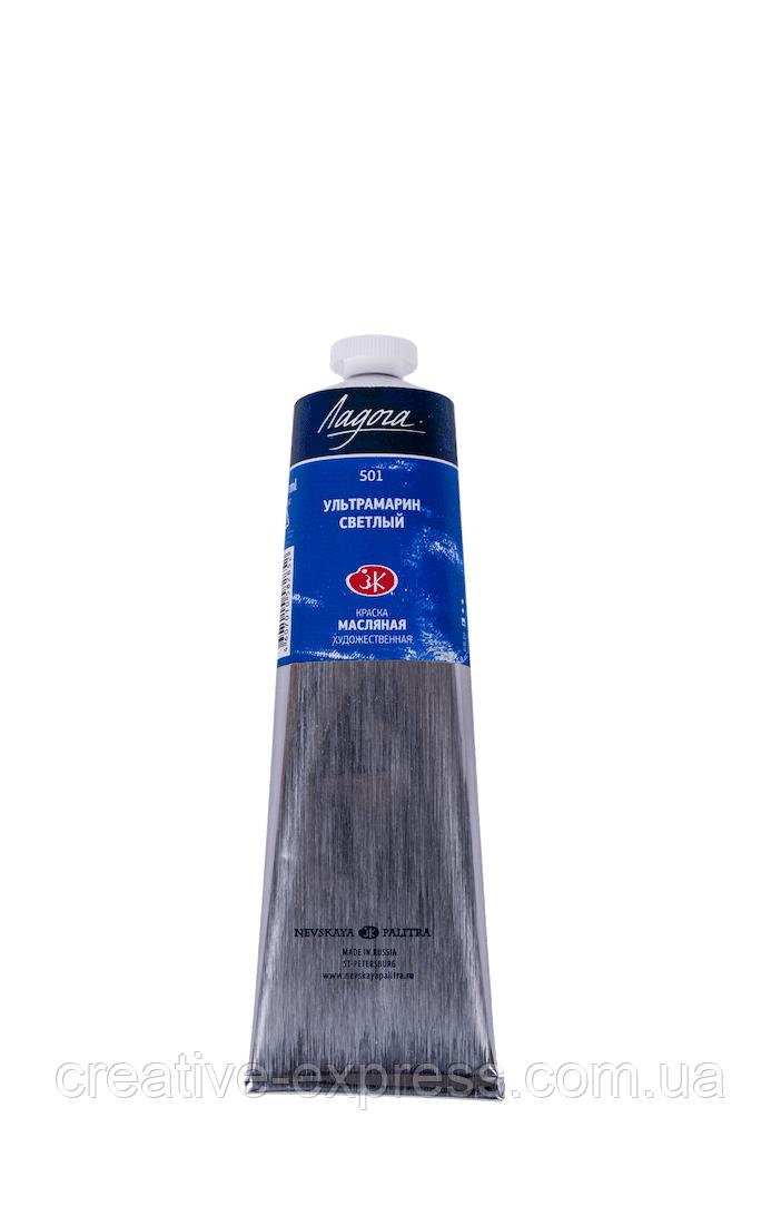 Фарба олійна, Ультрамарин світлий, 120мл, Ладога